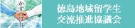 徳島地域留学生交流推進協議会