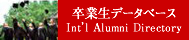 卒業生データベース