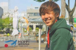 トビタテ!留学JAPAN 本学から採用されています!