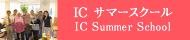 徳島大学国際センター サマースクール2012