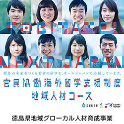 徳島県地域グローカル人材育成事業