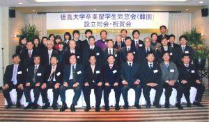 2009年「徳島大学卒業留学生同窓会(韓国)」