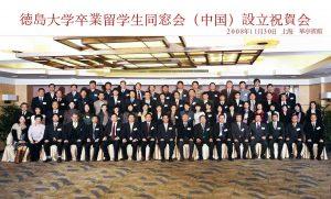 2008年「徳島大学卒業留学生同窓会(中国)」