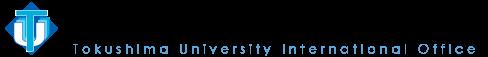 徳島大学 高等教育研究センター学修支援部門国際教育推進班