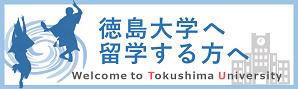 徳島大学へ留学する方へ
