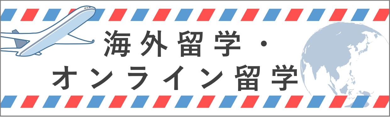 海外留学・オンライン留学