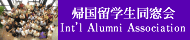 International Alumni Association